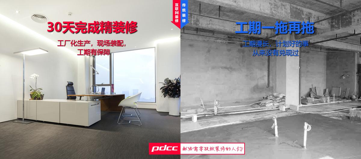 办公室装修对比