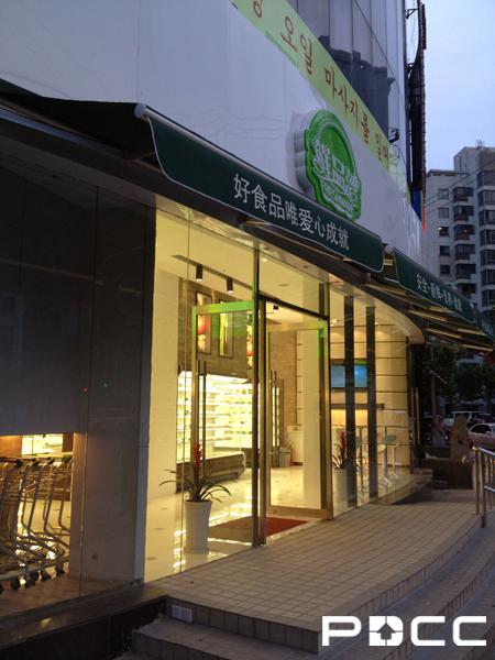 韩国鲜品弯办公室装修