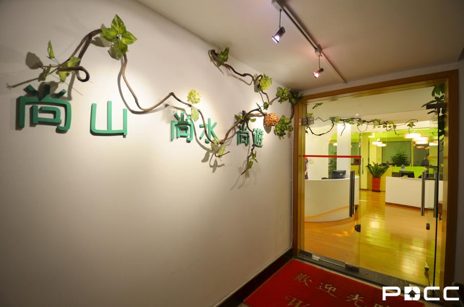 尚游国际办公室装修